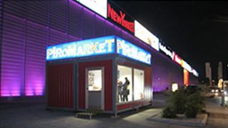 piromarket_prva